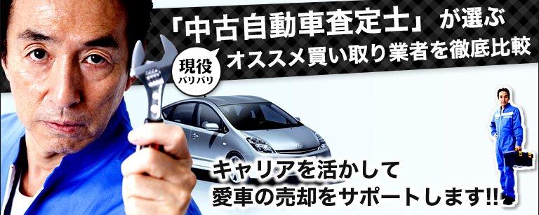 車買取・車査定スマホ用TOPバナー
